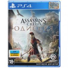 Игра Assassin's Creed: Одиссея для Sony PS 4 (русская версия)